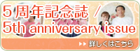 5周年記念誌 / 5th anniversary issue